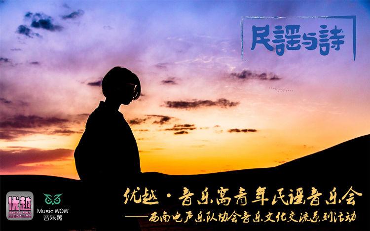 音乐窝佛山三水分部 | 青年民谣音乐会,陪你度过周末时光!