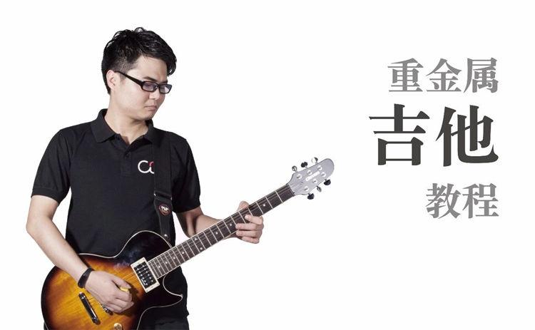 重金属吉他手必练节奏练习教程!热血上线!